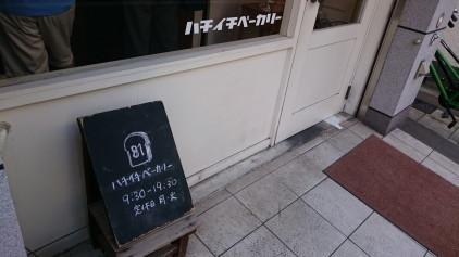 81bakery1.JPG