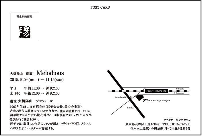 Melodious DM2-1.jpg