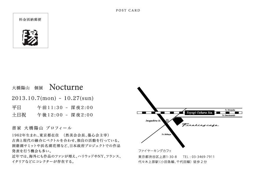 Nocturne DM J.jpg