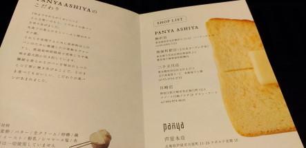 ashiya1.JPG