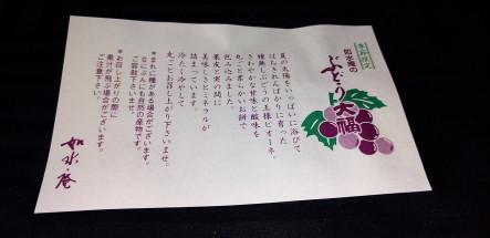 budoudaifuku3.JPG