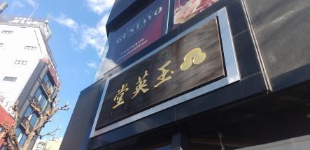 gyokueidou1.JPG