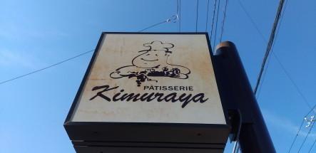 kimuraya1.JPG