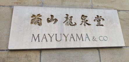 mayuyama2.JPG