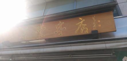 miharadou1.JPG