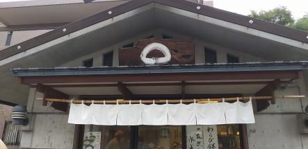 shimizuya4.JPG