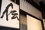 shinnihon 1.JPG