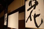 shinnihon 3.JPG