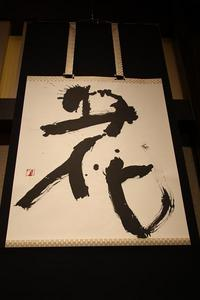 shinnihon 4.JPG