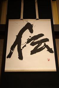 shinnihon 5.JPG