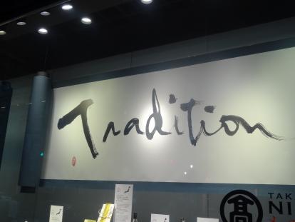 takashimaya1.JPG