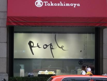 takashimaya4.JPG