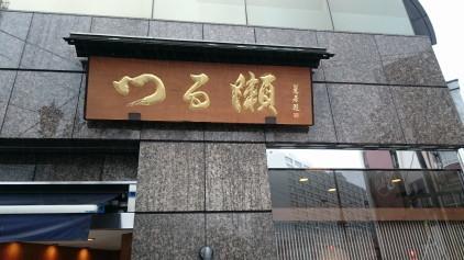 tsuruse1.JPG